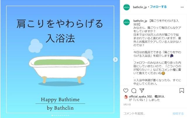 バスクリンが「素早く疲労回復する入浴法」を紹介してるよ! 「肩こり対策」など目的によってお湯の温度や入浴の仕方が違うらしい