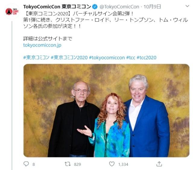『バック・トゥ・ザ・フューチャー』のドク・ロレイン・ビフが「東京コミコン2020」にやってくる! メインキャスト集結でネットが喜びに沸いています