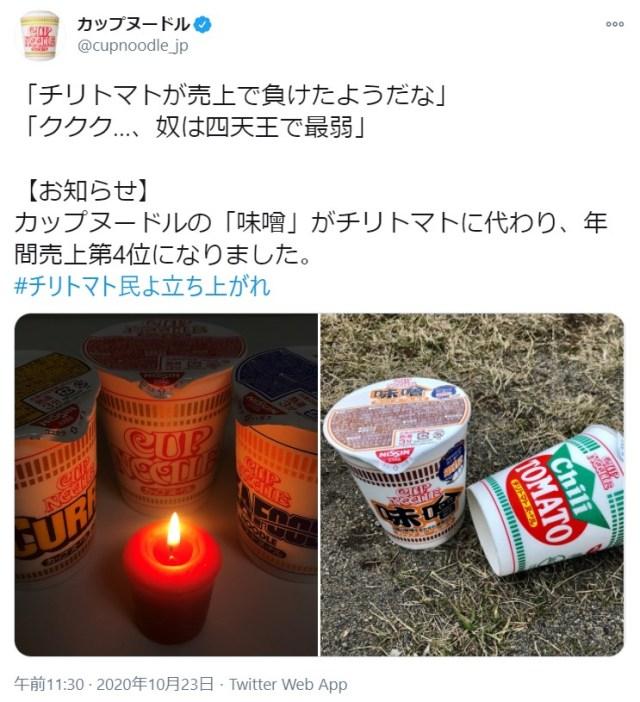 【波乱】カップヌードル「チリトマト」の年間売上を「味噌」が抜く! チリトマトファンが「チョイ足しアレンジ」を投稿して熱烈応援