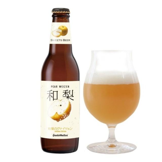 フルーティーな「梨のビール」がサンクトガーレンから限定発売! 異常気象で出荷できなくなった梨を使っているんだって