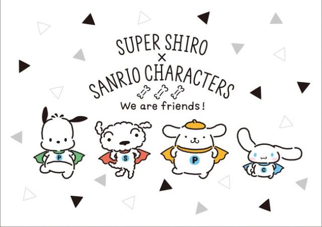 クレヨンしんちゃんのシロがサンリオの「犬キャラ」たちとワンワンコラボするよ~! 第1弾はしまむらのコラボスウェット