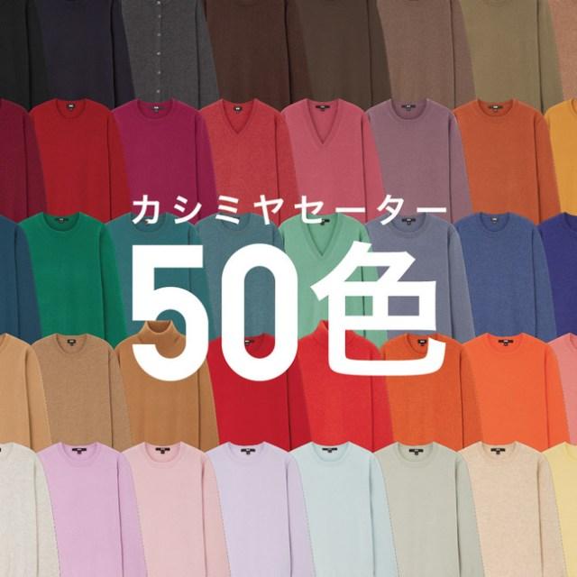 ユニクロに「50色のカシミアセーター」が期間限定で登場! セーターからカーディガンまで種類も豊富だよ
