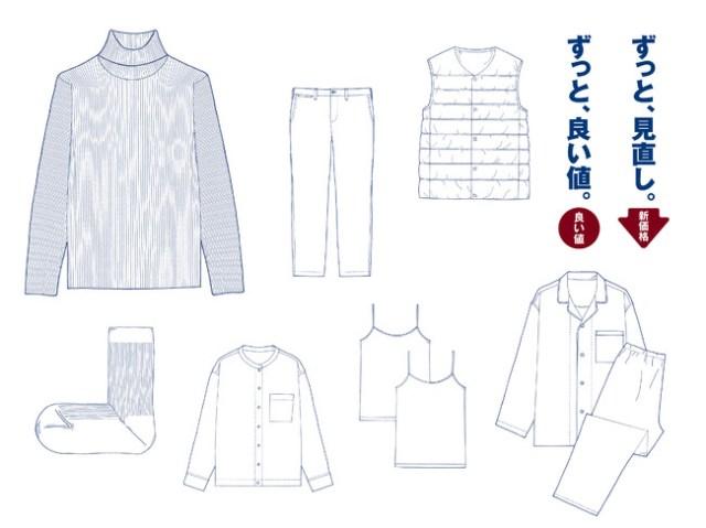 無印良品が衣料品の価格を大幅改定! 定番のTシャツやニットなどが最大1000円安くなってるよ〜