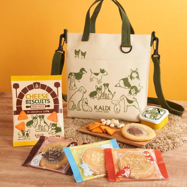 【予約受付中】カルディから「いぬの日おさんぽバッグ」が発売されるよ~! ワンちゃんデザインのバッグ&お菓子がセットになっててかわいい♡
