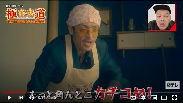 【極主夫道】 第1話の「カチコめ」「イモ引く」ってどういう意味? YouTubeの極道用語講座がためになる!?