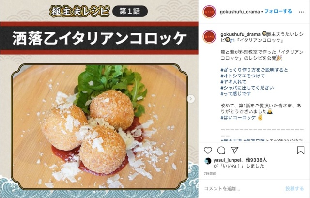 ドラマ『極主夫道』公式インスタの「コロッケレシピ」が極道ワードだらけ!タマネギをドスで切り刻み、マッシュルームは薄くしばく!?