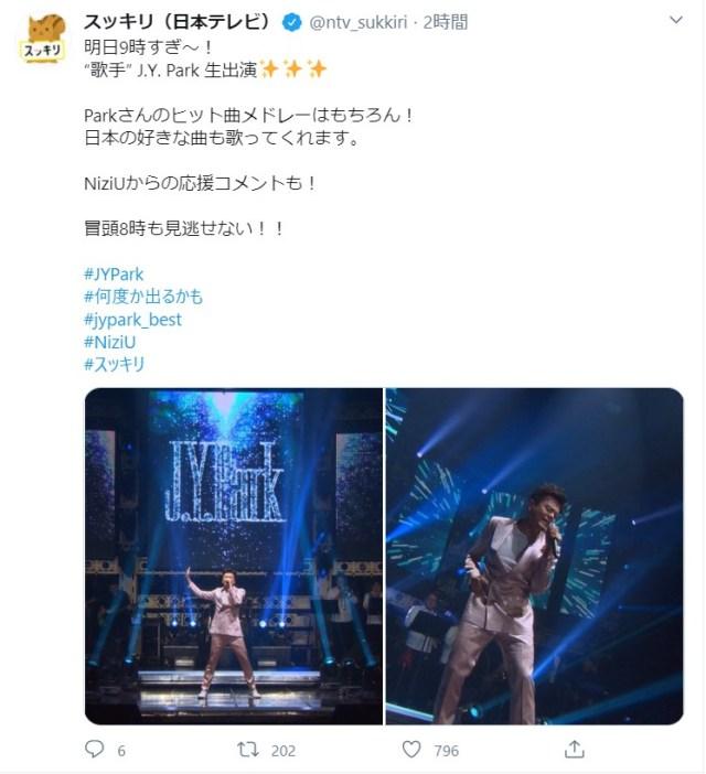 【本日放送】J.Y. Parkさんが『スッキリ』に生出演するよ〜! プロデューサーではなく歌手としての姿が見られます