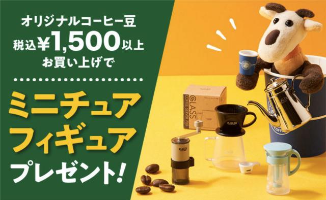 【数量限定】カルディのコーヒーグッズを再現したミニチュアがリアルで可愛すぎ♡ コーヒー豆を買うともらえるよ〜!