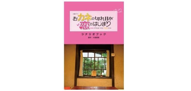 ドラマ『おカネの切れ目が恋のはじまり』のシナリオブックが発売されるよ! 5話以降の「本当のエンディング」を知りたい人は必読です