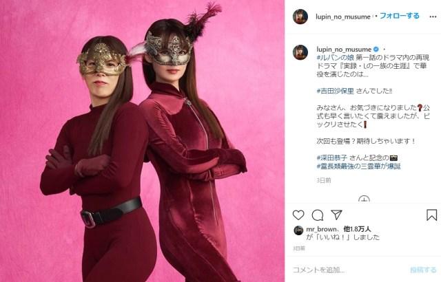 新ドラマ『ルパンの娘』で吉田沙保里&深キョンの最強2ショットが実現! 劇中の再現ドラマで深キョンを熱演