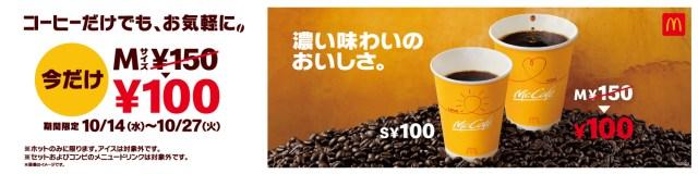 【今日から】マックの「ホットコーヒー」Mサイズが100円に! モバイルオーダーもできるけど注文には注意点も…