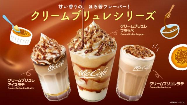 【店舗限定】マックカフェの「クリームブリュレ」シリーズがおいしそおぉぉ! 冷たいフラッペからあったかいラテまで楽しめるよ