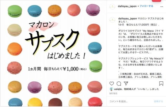 【#マカロンの日】ダロワイヨの「マカロンのサブスク」がお得すぎる! 1000円ぽっきりで1カ月毎日1個もらえるよ