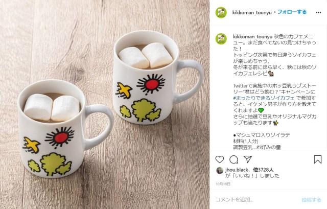 【欲しい】キッコーマン豆乳のロゴが「マグカップ」に…! ツイッターで実施中の「ホッ豆乳キャンペーン」で当たります