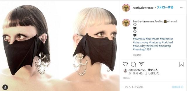 ハロウィンにピッタリな「つけるだけで仮装できるマスク」を見つけたよ~! コウモリが羽を広げたクールなデザインにグッとくる