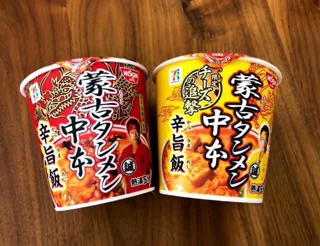 【激辛レポ】セブン×蒙古タンメン中本の「辛旨飯」2種を食べ比べ! ガッツリ激辛とまろやかなチーズの追撃、どちらがお好み?