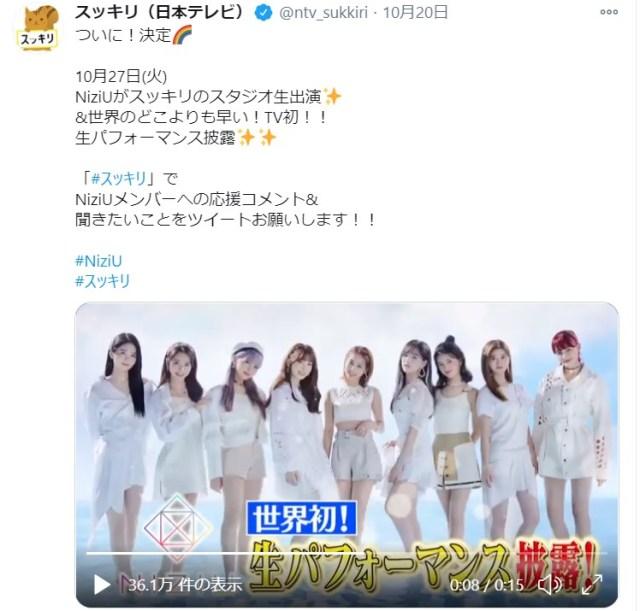 【本日】NiziUが『スッキリ』に生出演! テレビ初&世界初となる生パフォーマンスをスタジオで披露するよ~!