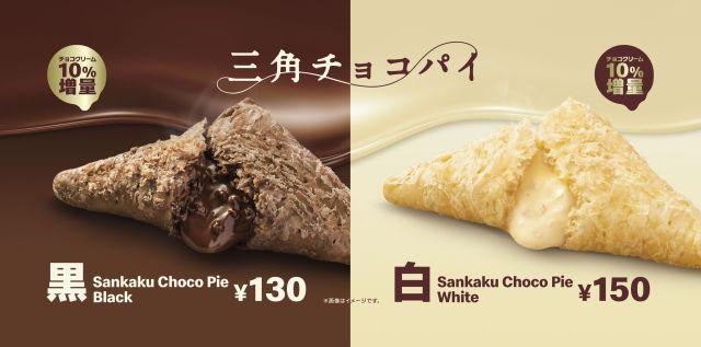 今年も「三角チョコパイ」の季節がキター!! 「三角チョコパイ 白」が2年ぶりに復活&クリーム10%増量だよ♪