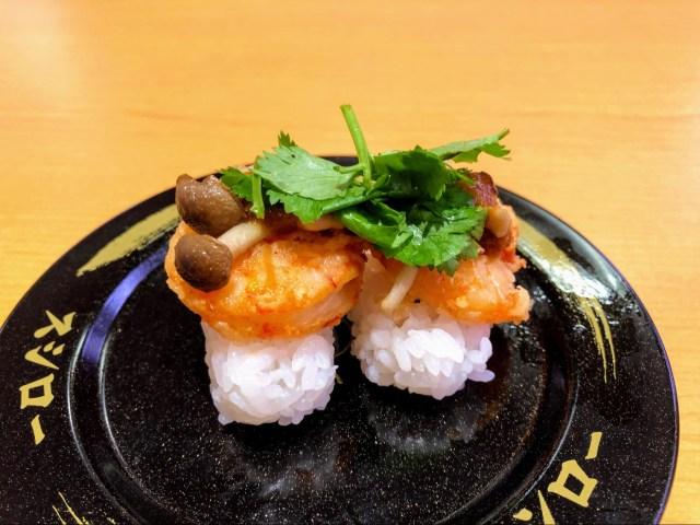 【激辛レポ】スシロー「トムヤムクンすし」はお寿司なのに完全にエスニック! 酸っぱ辛いソースとシャリとが相性抜群だよ