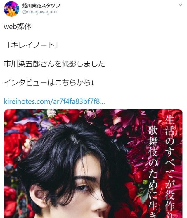 蜷川実花が撮影した市川染五郎が美しすぎる…! 15歳とは思えないオーラに「撮りながら息するのを忘れそうだった」