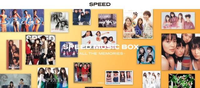 SPEED25周年記念の豪華BOXが発売されるよ〜! 古市憲寿のコメント&懐かしのMVに胸アツな特設サイトも必見
