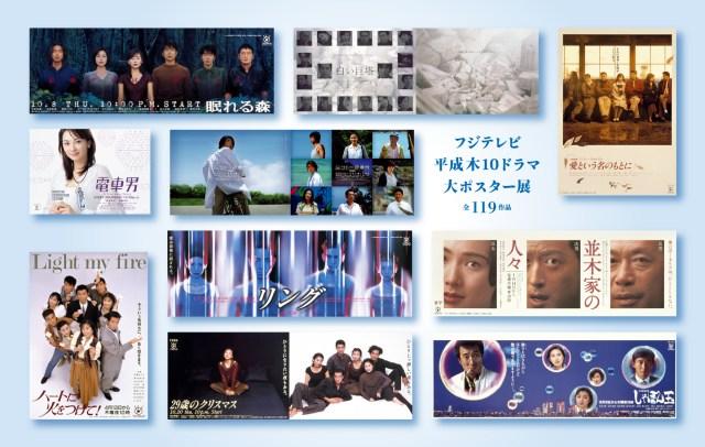 平成のフジテレビ「木10ドラマ」を振り返る大ポスター展が開催! 色褪せない名作だらけの「木10」を振り返ってみた