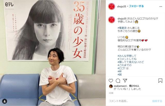 『35歳の少女』引きこもり男子・竜星涼の「Tシャツ」がじわじわ話題…反抗的なキャラなのに書かれている言葉は「感謝」「絆」!?