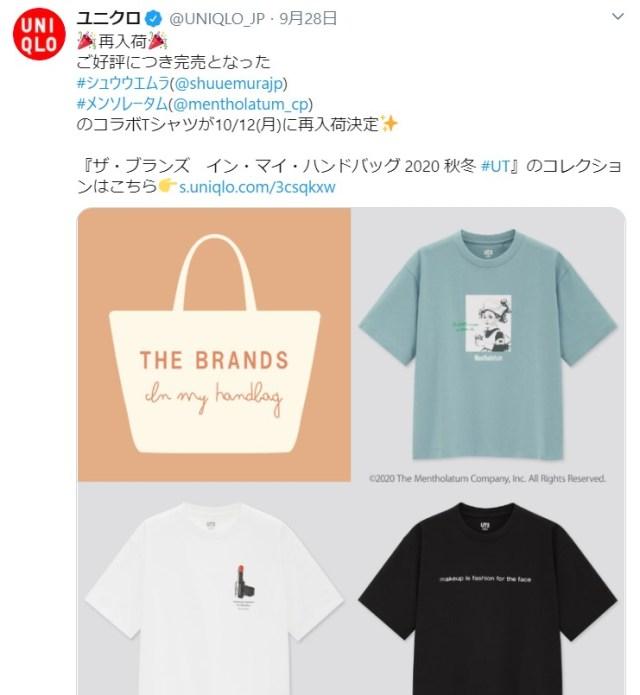 即完売した「ユニクロ×シュウ ウエムラ」コラボTシャツの再入荷が決定! 人気の「メンソレータムTシャツ」も再販されるよ