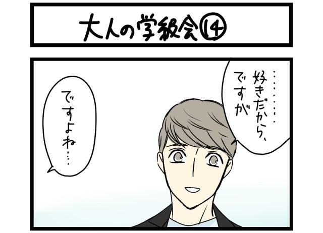 【夜の4コマ部屋】大人の学級会 14 / サチコと神ねこ様 第1419回 / wako先生
