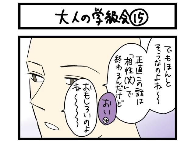 【夜の4コマ部屋】大人の学級会 15 / サチコと神ねこ様 第1420回 / wako先生