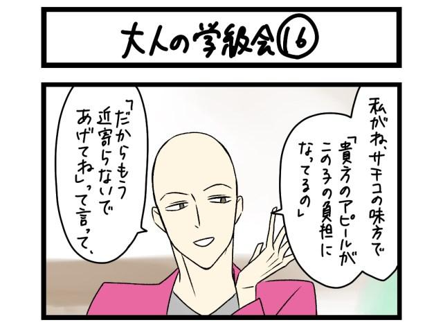 【夜の4コマ部屋】大人の学級会 16 / サチコと神ねこ様 第1421回 / wako先生