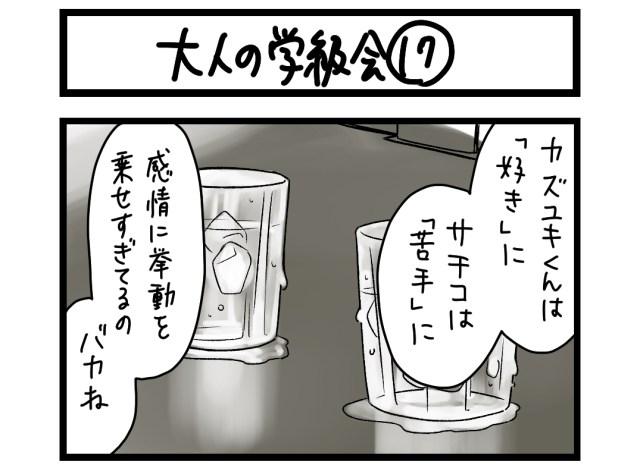 【夜の4コマ部屋】大人の学級会 17 / サチコと神ねこ様 第1422回 / wako先生