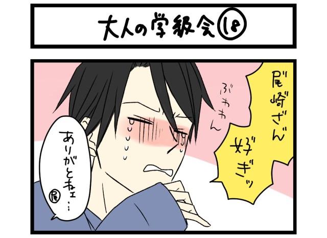 【夜の4コマ部屋】大人の学級会 18 / サチコと神ねこ様 第1423回 / wako先生