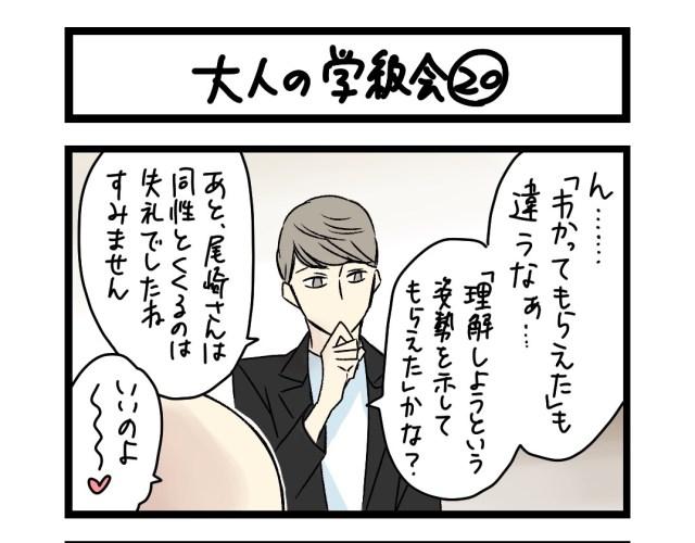 【夜の4コマ部屋】大人の学級会 20 / サチコと神ねこ様 第1425回 / wako先生