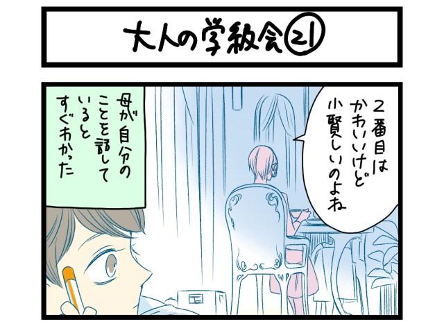 【夜の4コマ部屋】大人の学級会 21 / サチコと神ねこ様 第1426回 / wako先生