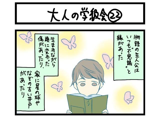 【夜の4コマ部屋】大人の学級会 22 / サチコと神ねこ様 第1427回 / wako先生