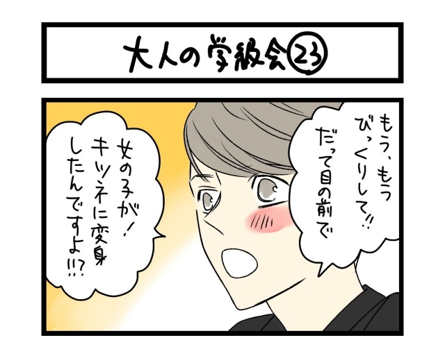 【夜の4コマ部屋】大人の学級会 23 / サチコと神ねこ様 第1428回 / wako先生