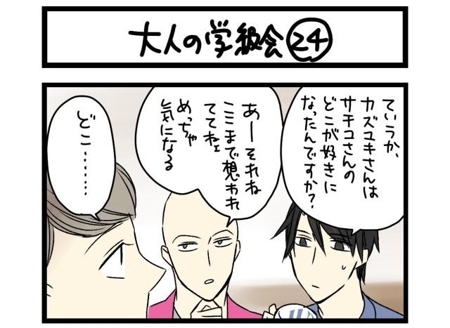 【夜の4コマ部屋】大人の学級会 24 / サチコと神ねこ様 第1429回 / wako先生