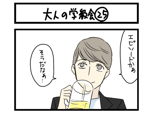 【夜の4コマ部屋】大人の学級会 25 / サチコと神ねこ様 第1430回 / wako先生