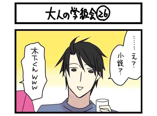 【夜の4コマ部屋】大人の学級会 26 / サチコと神ねこ様 第1431回 / wako先生