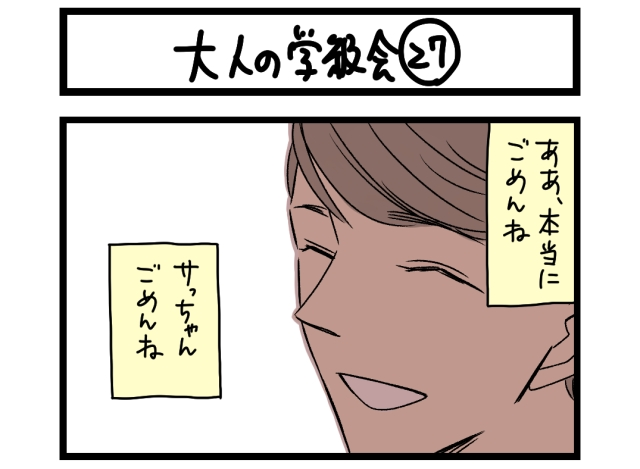 【夜の4コマ部屋】大人の学級会 27 / サチコと神ねこ様 第1432回 / wako先生