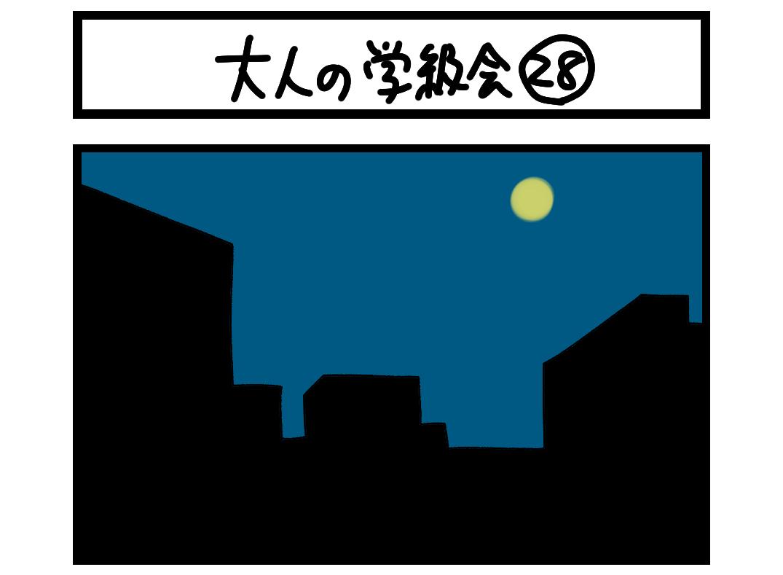 大人の学級会 28 扉絵