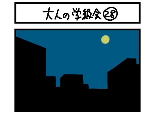 【夜の4コマ部屋】大人の学級会 28 / サチコと神ねこ様 第1433回 / wako先生