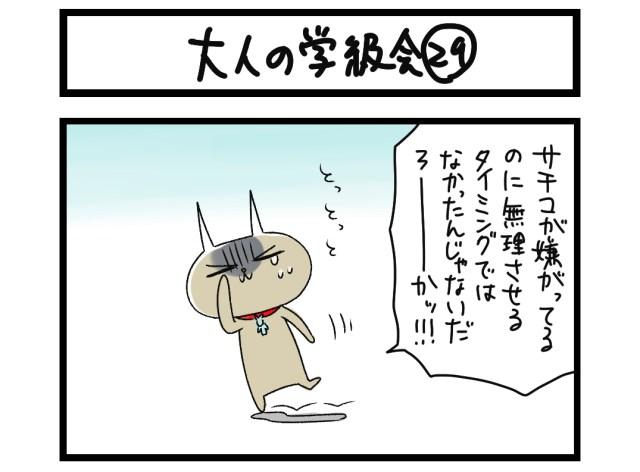 【夜の4コマ部屋】大人の学級会 29 / サチコと神ねこ様 第1434回 / wako先生