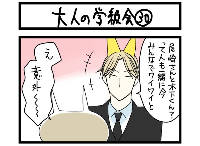 【夜の4コマ部屋】大人の学級会 30 / サチコと神ねこ様 第1435回 / wako先生