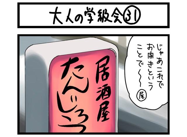 【夜の4コマ部屋】大人の学級会 31 / サチコと神ねこ様 第1436回 / wako先生