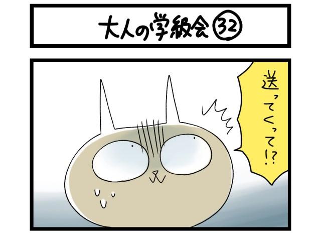 【夜の4コマ部屋】大人の学級会 32 / サチコと神ねこ様 第1437回 / wako先生