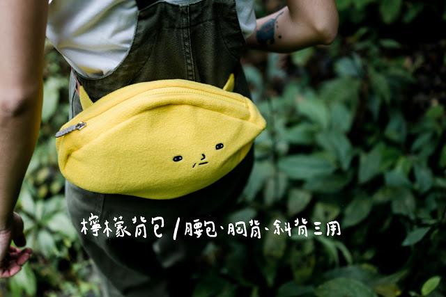 Pinkoiで見つけた台湾の「レモンバッグ」がシュールすぎる…なんともいえない「虚無の表情」にじわじわ来ます