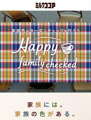 「誕生色でタータンチェックが作れるサイト」が大人気! 家族や推しの誕生日を組み合わせてオンリーワンのデザインを作っちゃお♪