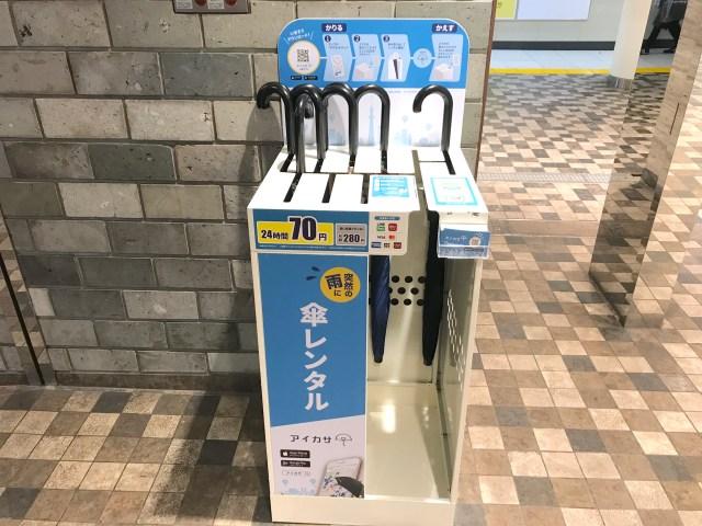 1日70円で傘がレンタルできる「アイカサ」がめっちゃ便利だった! ビニール傘を買うより安い&全国にエリア拡大中だよ